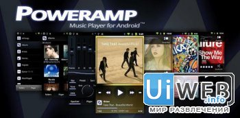 PowerAMP 2.0.5 Build 488 ( Мультимедиа / Rus / Android )