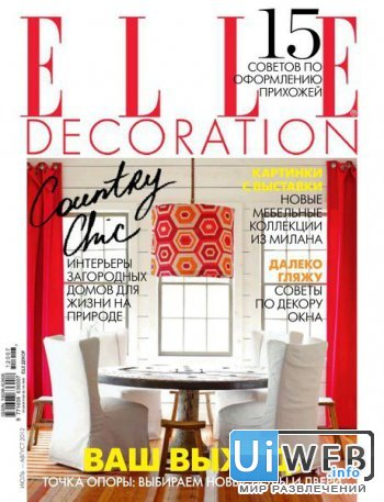 Elle Decoration - №7-8 ( Июль-Август ) 2012