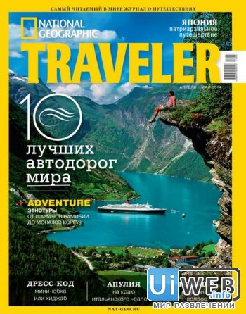 National Geographic Traveler - №2 ( Апрель-Май 2014 )
