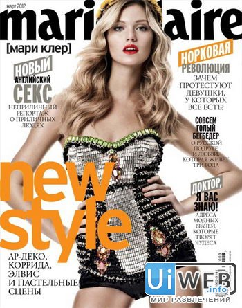 Marie Claire - №3 ( Март 2012 / Россия )