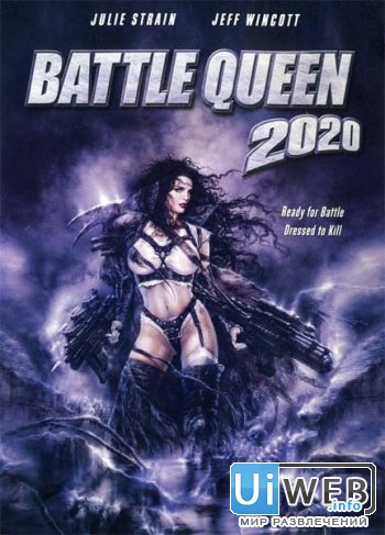 Валькирия / Battle Queen 2020 ( 2001 / DVDRip )