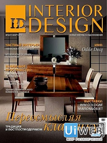 ID.Interior Design - №3 ( Март 2012 )