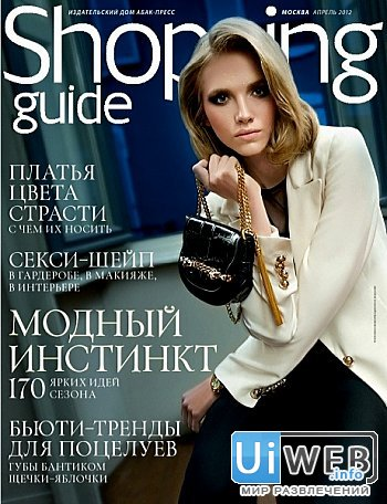 Shopping Guide - №4 ( Апрель 2012 )