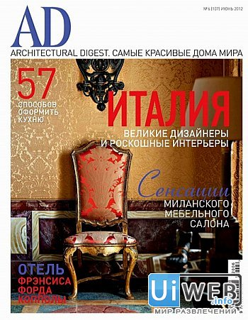 AD / Architectural Digest - №6 ( Июнь 2012 )