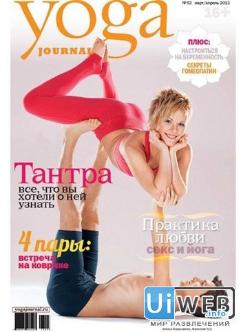 Yoga Journal - №53 ( Март-Апрель 2013 ) Россия