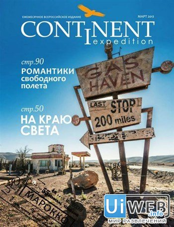 Continent Expedition - №1 ( Март 2013 )