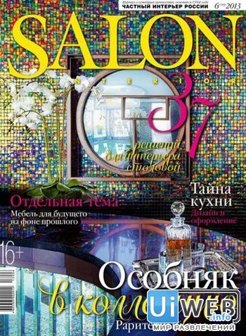Salon-interior - №6 ( Июнь 2013 )