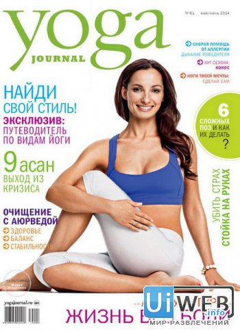 Yoga Journal - №61 ( Май-Июнь 2014 )